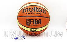 Мяч баскетбольный №7 MOLTEN (оранжевый)
