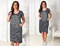 Молодежное платье больших размеров, приталенного силуэта в полоску и с надписями.