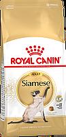 Royal Canin  Siamese  для сиамских  кошек (0,4 кг и 10 кг)