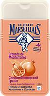 """Гель для душа Le Petit Marseillais """"Средиземноморский гранат"""" 250 мл"""