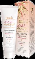 Крем-основа под макияж Эффект шелка Care&Makeup