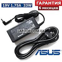 Блок питания для ноутбука ASUS 19V 1.75A 33W 4.0*1.35
