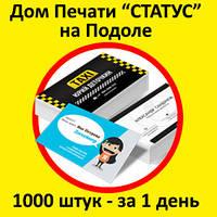 Визитные карточки 1000 шт