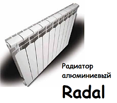 Радиатор алюминиевый Radal 500*80, фото 3