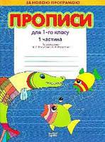 Прописи до букваря  М. Вашуленка, О. Вашуленко  У 2-х  частинах (Зміна програми)