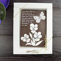 Шоколадная открытка Ш-3, 140х95мм. 8/215