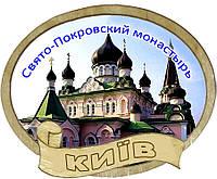 Магнит  овальный *Свято-Покровский монастырь* Киев