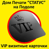 Визитки VIP качества