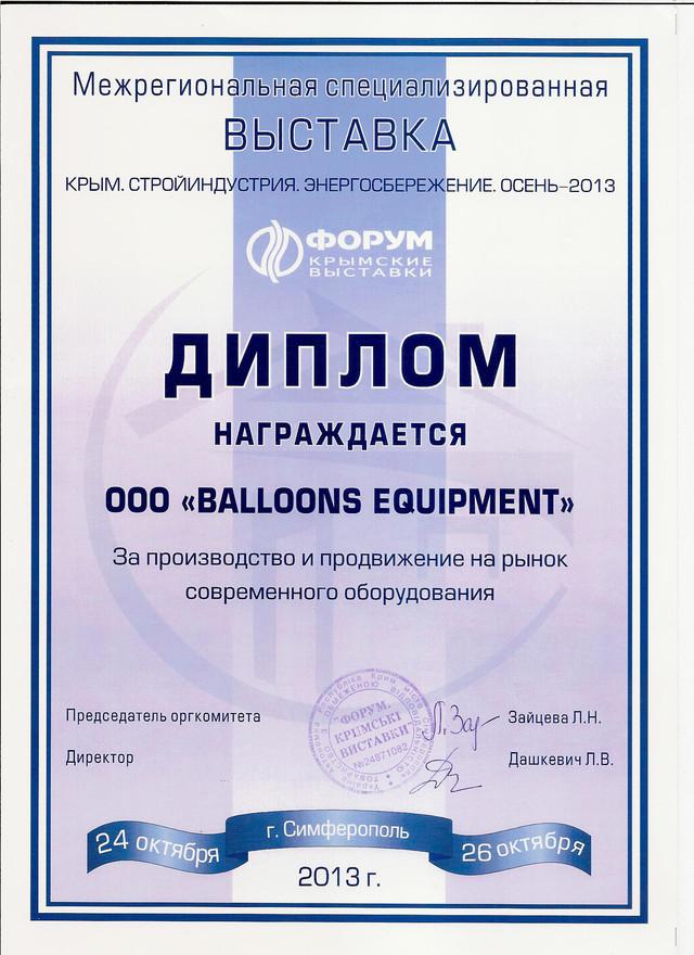 Выставка Баллоны и Оборудование диплом