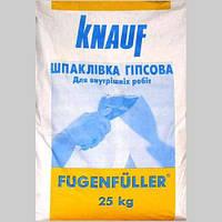 Шпаклевка для швов Фугенфюллер КНАУФ  25 кг