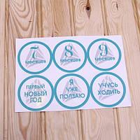 Наклейки МЕТРИКА для новорожденных от 7-9 мес.