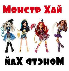 Куклы Монстр хай (Monster High)
