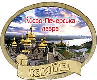 Магнит Достопримечательность Киева (Лавра)