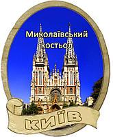 Магнит-сувенир *Николаевский костёл* в Киеве