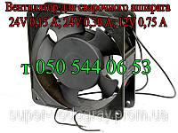 Вентилятор для сварочного аппарата 24 V 0,15 А; 24V 0,30 А; 12V 075А