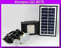 Фонарик GD 8076,Фонарик с солнечной батареей,Лампа с Аккумулятором