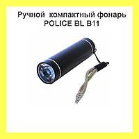 Ручной компактный фонарь POLICE BL B11