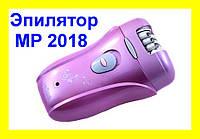 Эпилятор Brown Optima MP2018!Акция