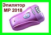 Эпилятор Brown Optima MP2018!Опт