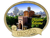Магнит  от производителя Киев *Золотые ворота*