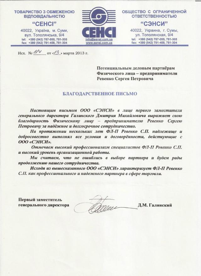 """Благодарственное письмо от ООО """"СЕНСИ"""""""