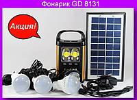 Фонарик GD 8131,Фонарик GD 8131 с солнечной батареей!Акция