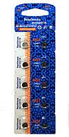 Батарейка щелочная таблетка AG1.LR621.BP10 (blister 10) АСКО-УКРЕМ