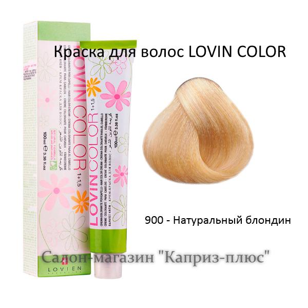 Краска для волос  LOVIN COLOR 900