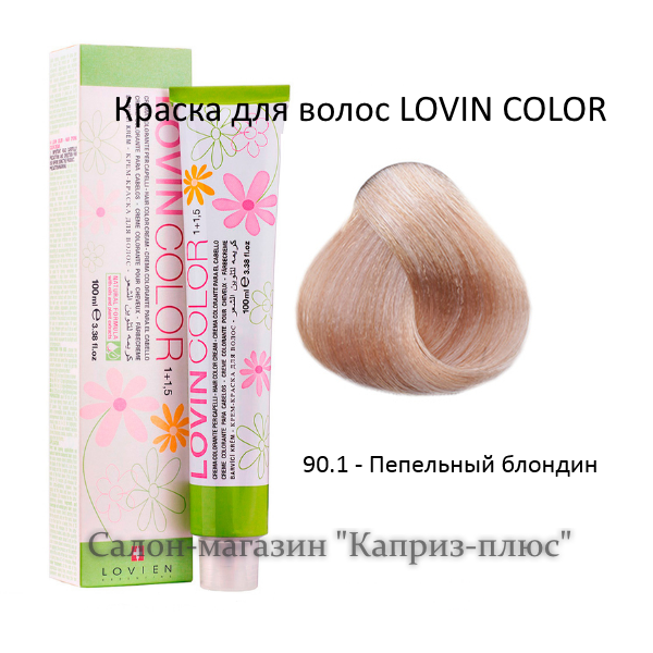 Краска для волос  LOVIN COLOR 90.1