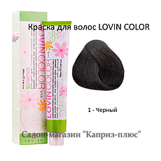 Краска для волос  LOVIN COLOR 1