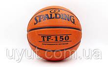 Мяч баскетбольный резиновый №5 SPALDING TF-150 PERFORM (резина, бутил, коричневый)