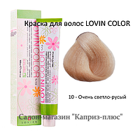 Краска LOVIN COLOR 10