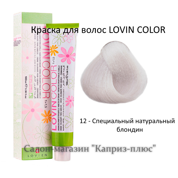 Краска для волос  LOVIN COLOR 12.0