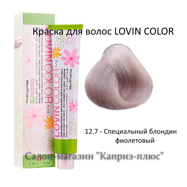 Фарба для волосся LOVIN COLOR 12.7