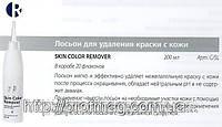 Лосьон Для Удаления Краски С Кожи 200Мл