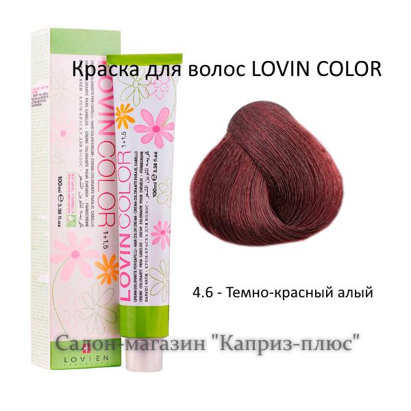 Краска для волос  LOVIN COLOR 4.6