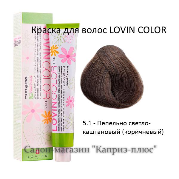 Краска для волос  LOVIN COLOR 5.1