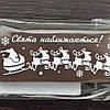 "Шоколадная открытка""Зі святами"" Ш-1 84/16 класическое сырье.Размер:33х78,h=9,вес 29,4гр"