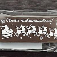 "Шоколадная открытка""Зі святами"" Ш-1 84/16 класическое сырье.Размер:33х78,h=9,вес 29,4гр, фото 1"