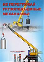 Плакат «Не перегружай грузоподъемные механизмы»