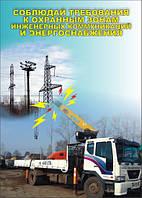Плакат «Соблюдай требования к охранным зонам энергоснабжения»