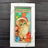 """Шоколадная открытка """"С новым годом кот """" (цветная) классическое сырье. Размер: 180х120х5мм, вес 90г, фото 1"""