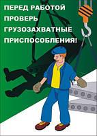 Плакат «Перед работой проверь грузозахватные приспособления!»