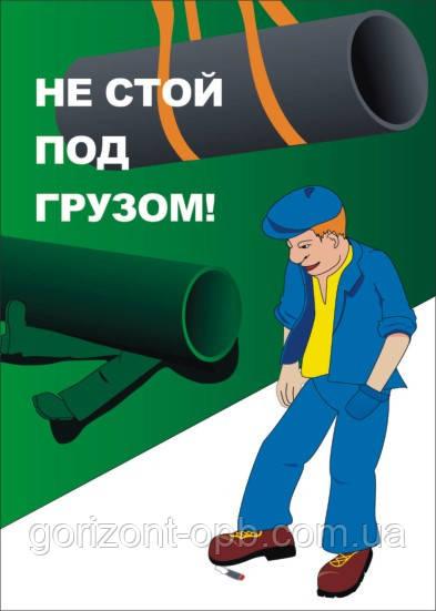 Плакат «Не стой под грузом!»