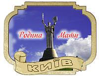 Магнит фигурный  *Родина Мати* Киев