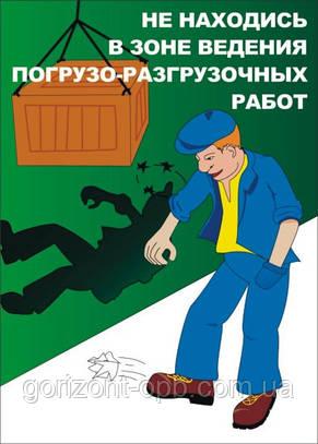 Плакат «Не находись в зоне ведения погрузочно-разгрузочных работ!»