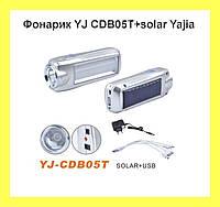 Фонарик YJ CDB05T+solar Yajia!Акция