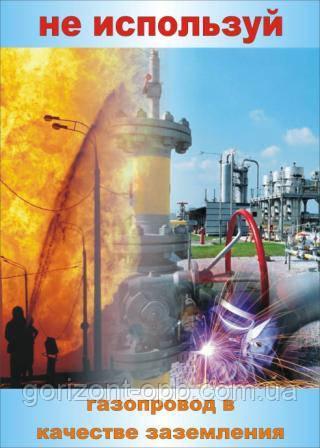 Плакат «Не используй газопровод в качестве заземления»