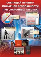 Плакат «Соблюдай правила пожарной безопасности при сварочных работах»