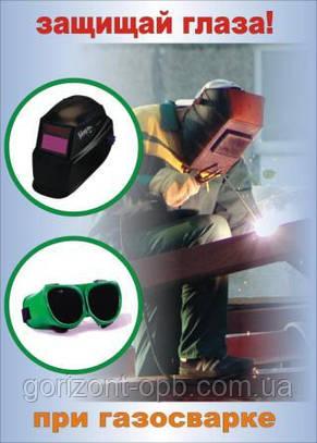 Плакат «Защищай глаза при газосварке»